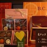 バレンタイン本命の生チョコラッピング。渡す前に溶ける?気づかせるには