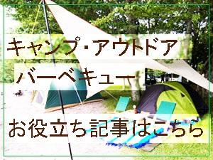 キャンプ・アウトドア、バーベキューの方法や対策