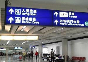 香港国際空港乗り継ぎの時に行くところ
