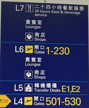 香港国際空港登場ゲートレストランなど